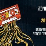 פסטיבל חשיפה בינלאומית למוסיקה 2019: הגשתם כבר מועמדות?