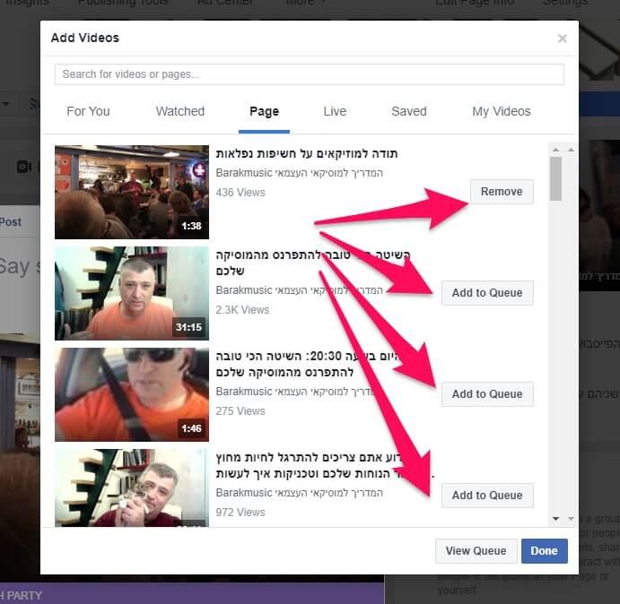 איך פותחים מסיבת צפייה בפייסבוק - מדריך #3